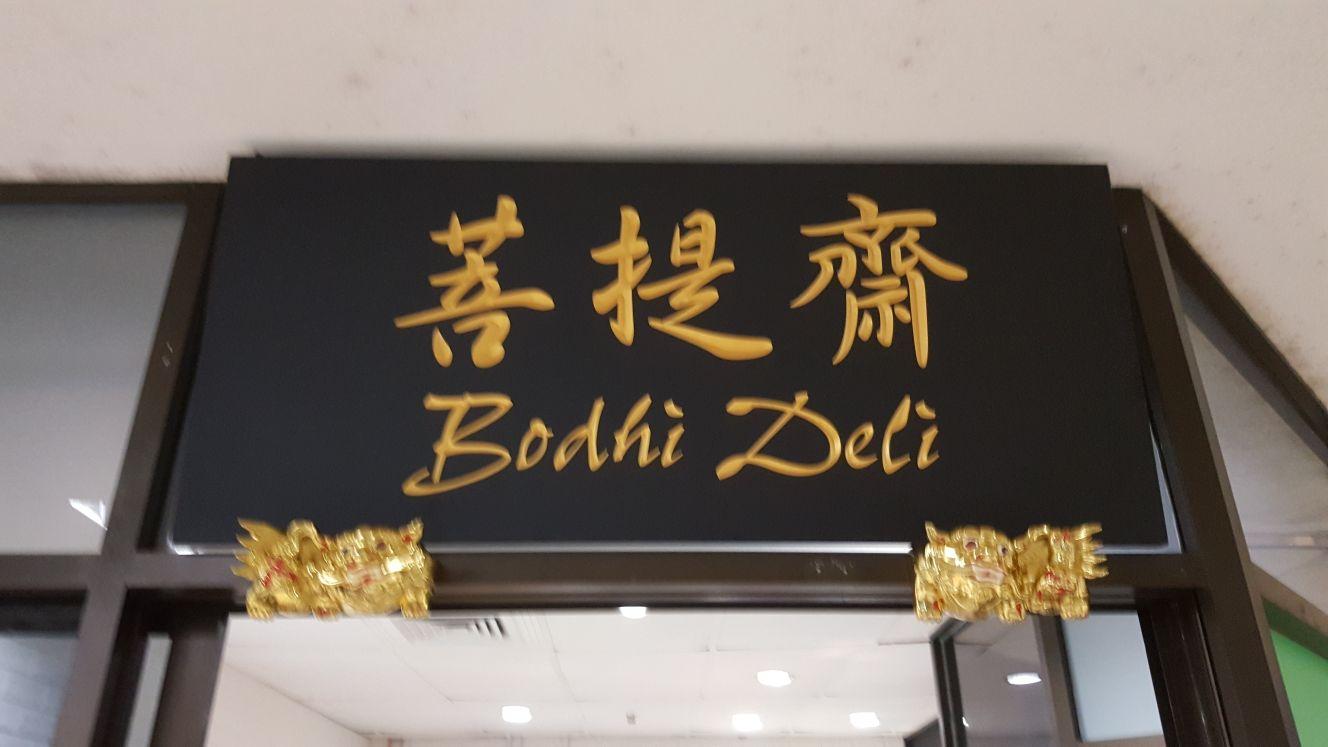 Bodhi Deli