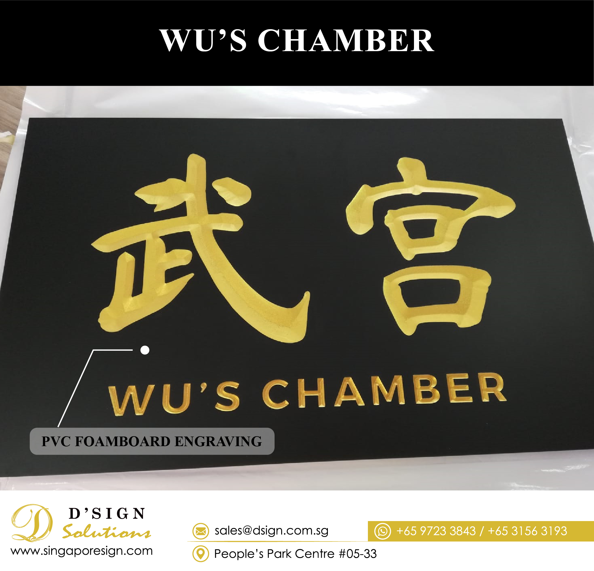 WU'S CHAMBER